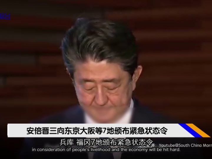 粤语:安倍晋三向东京大阪等7地颁布紧急状态令Shinzo Abe issues emergency orders to Tokyo, Osaka, and other 7 places