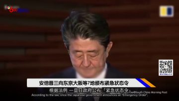 国语:安倍晋三向东京大阪等7地颁布紧急状态令Shinzo Abe issues emergency orders to Tokyo, Osaka, and other 7 places