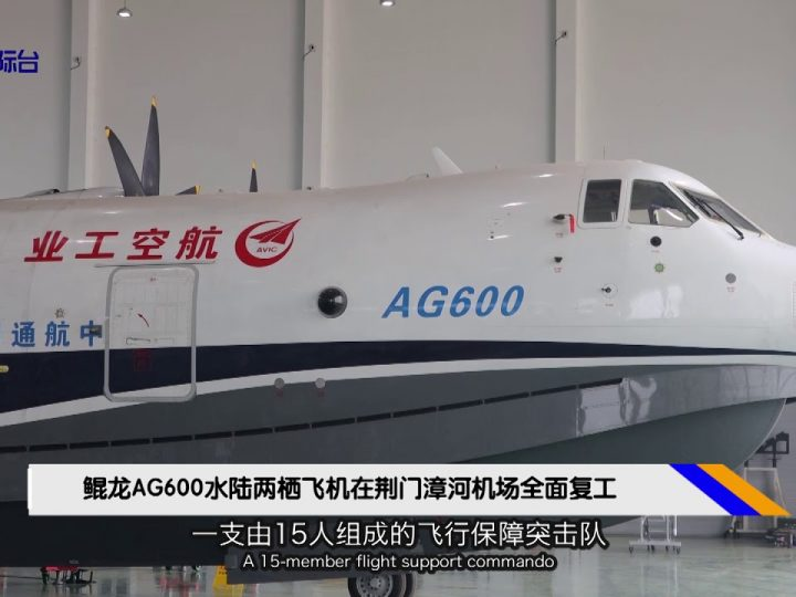 粤语:鲲龙AG600水陆两栖飞机在荆门漳河机场全面复工 AG600 amphibious aircraft was fully resumed at Jingmen Zhanghe Airport