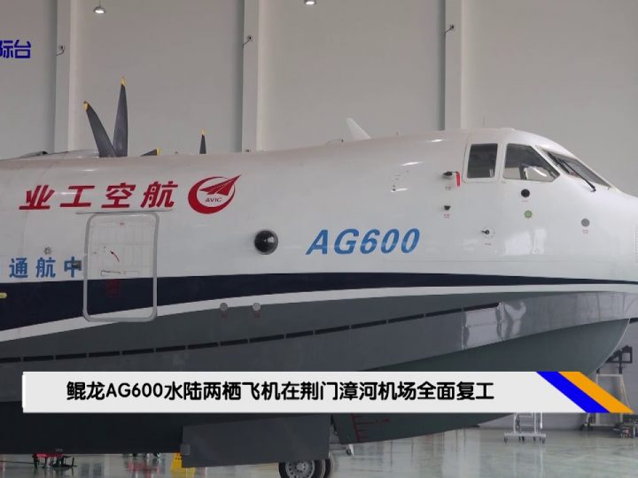 国语:鲲龙AG600水陆两栖飞机在荆门漳河机场全面复工 AG600 amphibious aircraft was fully resumed at Jingmen Zhanghe Airport