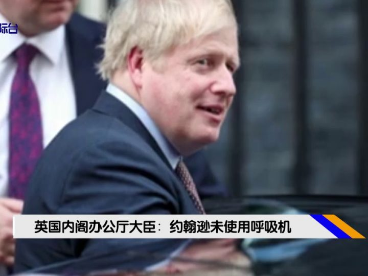 粤语:英国内阁办公厅大臣:约翰逊未使用呼吸机British Cabinet Office Minister: Johnson does not use a ventilator
