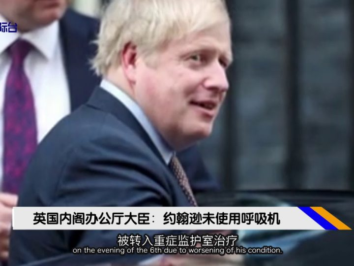 国语:英国内阁办公厅大臣:约翰逊未使用呼吸机British Cabinet Office Minister: Johnson does not use a ventilator