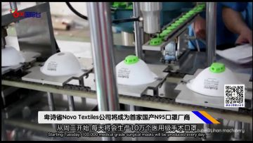 国语:卑诗省Novo Textiles公司将成为首家国产N95口罩厂商Novo Textiles will become the first domestic N95mask manufacturer
