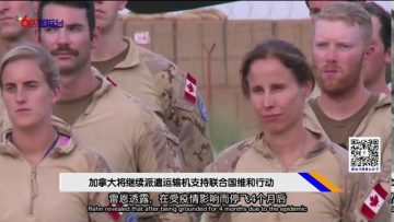 国语:加拿大将继续派遣运输机支持联合国维和行动Canada will continue to send transport aircraft to support UN operations