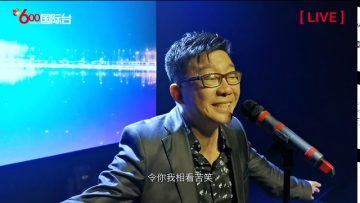 Phil chan live show— 飛得更高