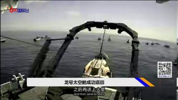 国语:龙号太空舱成功返回The Dragon capsule returned successfully